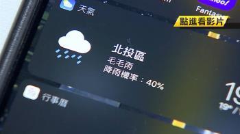 怪!手機內建軟體 天氣概要顯示「龍捲風」