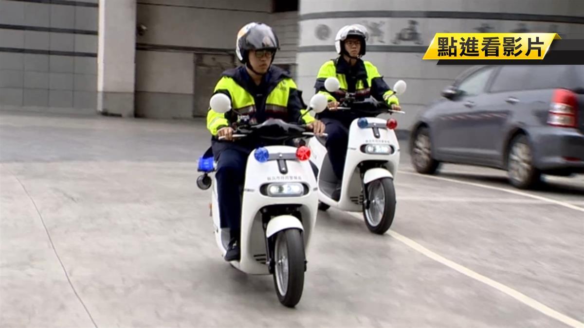 新北市警新奇試乘電動機車 帳單慘多2倍!