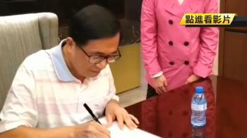 扁簽同意書 擔任「一邊一國行動黨」不分區立委