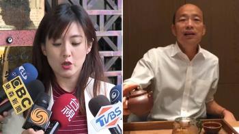 大安區房產遭起底 韓國瑜怒告:意圖使人不當選