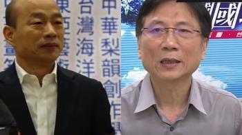 韓國瑜親自致電!詹江村宣布不參選立委了