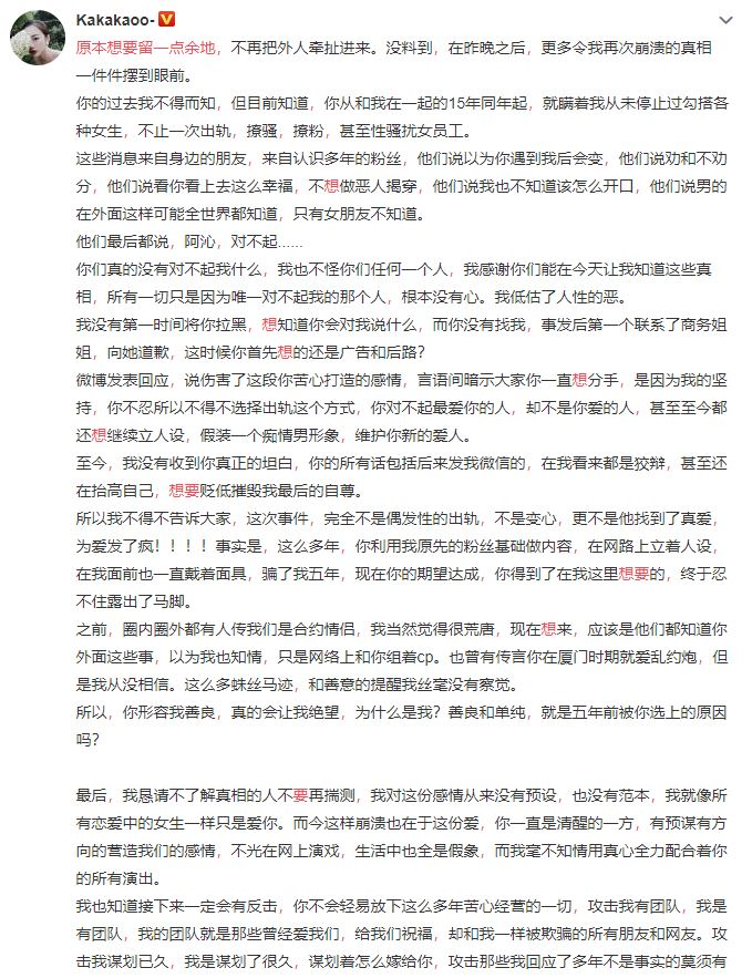 网红阿沁与刘阳分手,她爆男方偷吃好友还不戴套!