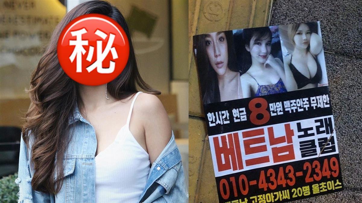 震撼!巨乳女星爆赴南韓做S 結果下場超慘