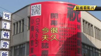 林國慶戰陳明文 卻見大紅看板詳列兒大陸經商