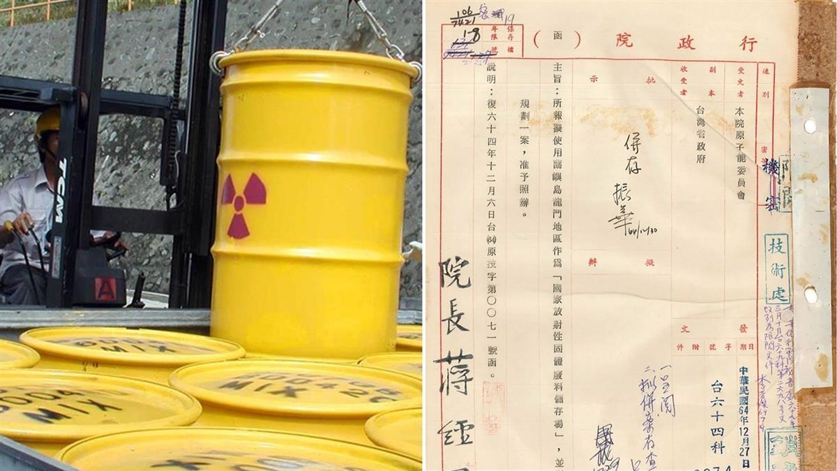核廢機密公文曝!政院:2院長未經蘭嶼人同意