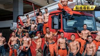超吸睛!消防局猛男月曆來了 還有美女看個夠
