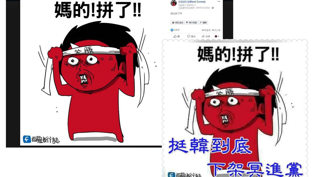 韓粉又盜圖!漫畫家傻:根本沒挺韓…網狂喊吉