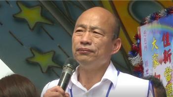 韓國瑜:鄉親生活需求很簡單 只要安居樂業