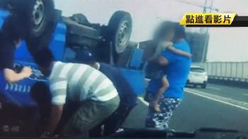 國道翻車 掙扎爬窗…退警一家熱血救女童