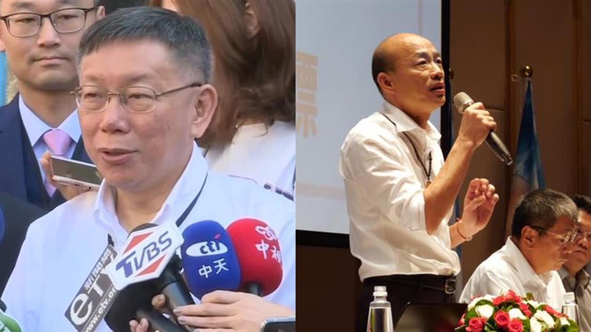 韓國瑜稱落選就去搖飲料!柯文哲虧:回去當市長
