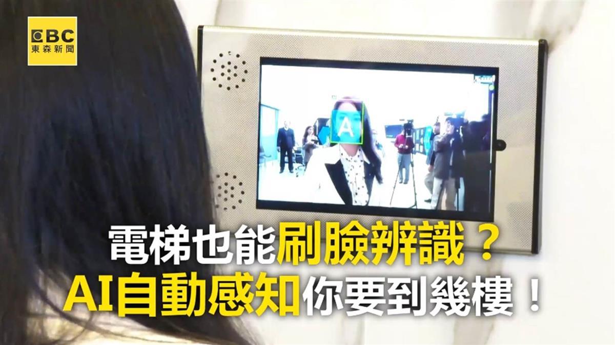 電梯也能刷臉辨識?AI自動感知你要到幾樓!
