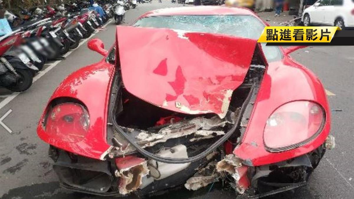 驚悚畫面曝光!法拉利撞2機車釀1死1傷