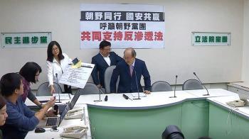 綠拚「反滲透法」本周五逕付二讀 藍批:選舉操作
