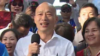 民調落後諷蔡政府 韓國瑜脫口:得民調得痔瘡