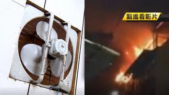 「排風扇」電源線走火 女房東遭判過失致死