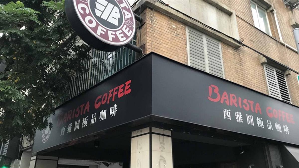 退貨難?西雅圖咖啡涉摻低價豆 消基會:應賠5倍