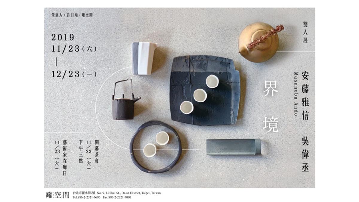 超強卡司 台日陶藝家聯展於台北盛大開幕