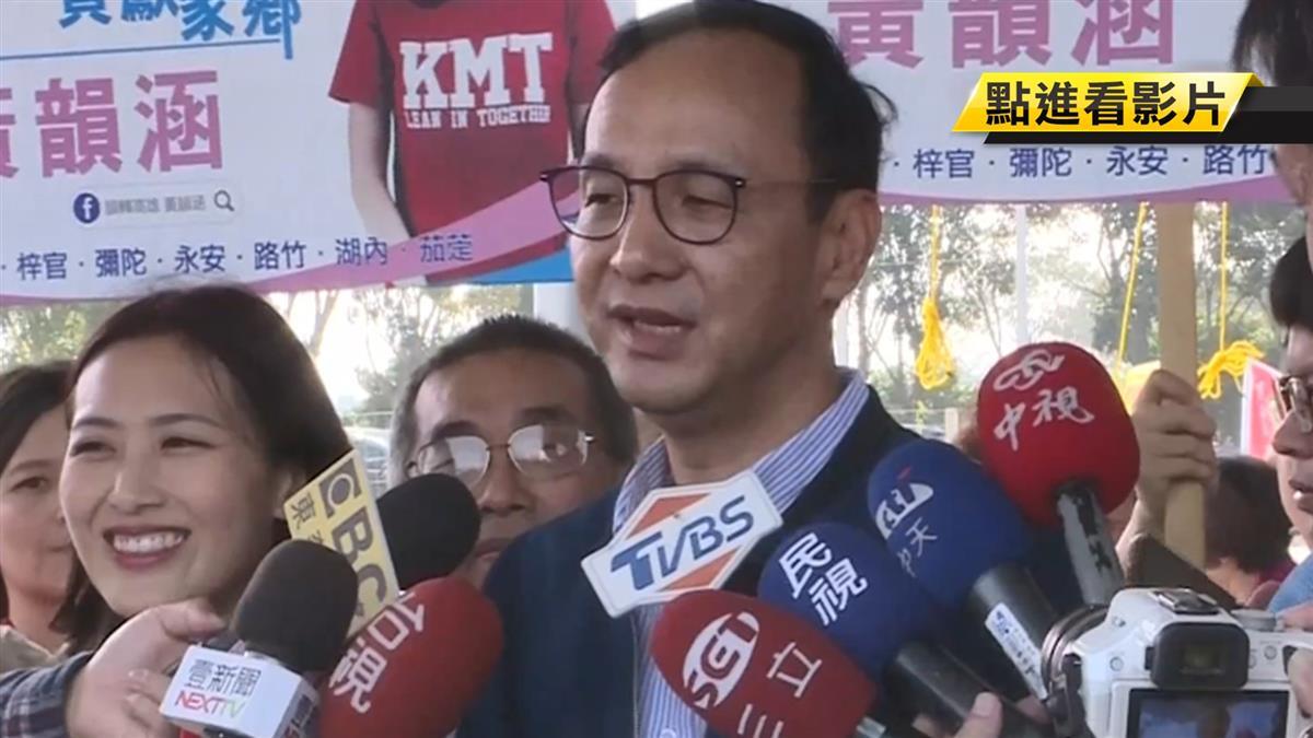 韓國瑜稱不得已選總統 朱立倫嗆辣回9字