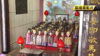 台中小廟擺36對人形偶!里長揭密:別碰