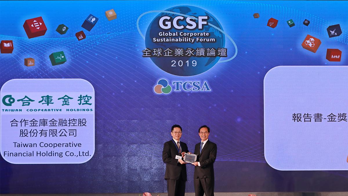 2019 TCSA合庫金閃耀奪金