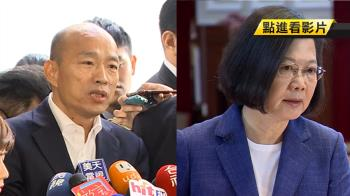 藍綠互槓!蔡英文轟韓:建立政見穩定性