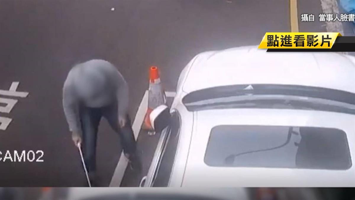 男持自拍棒竄車底 留強拆痕疑遭裝GPS