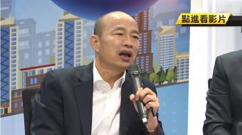 送軍公教警消出國進修 韓國瑜:每人補助60萬