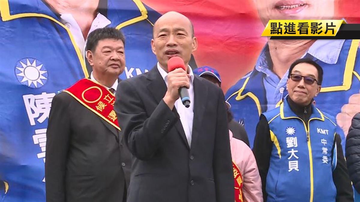 韓忙趕場 遭疑在黨部無處去 韓辦回應了