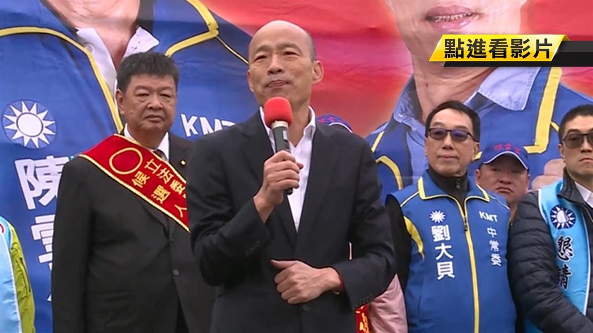 嗆骯髒選舉必貪腐 韓國瑜:我若貪汙關到死