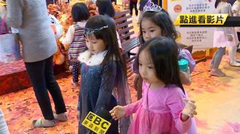 女童扮艾莎!衣服品質參差…恐有害健康