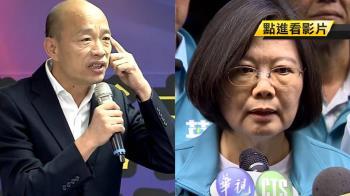 韓國瑜嗆:若貪汙關到死!蔡英文回應了