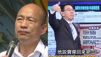 韓粉喊話:回來吧!劉寶傑回應笑瘋鄉民