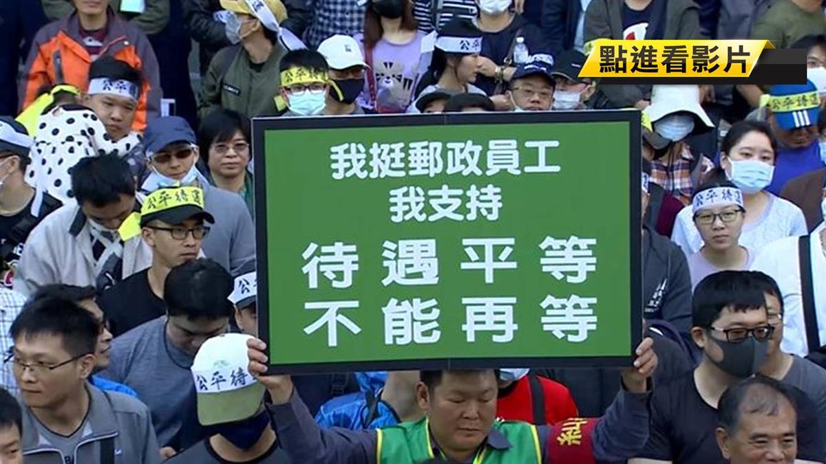 同工不同酬16年 500台灣郵政員工上街抗議