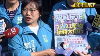 挺韓遊行喊「撥亂反正」 綠委:充滿文革色彩