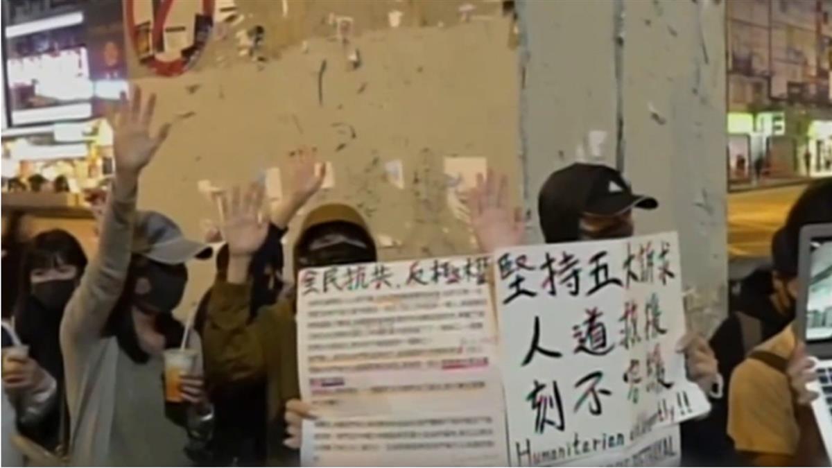 831太子站衝突3個月 港示威再起包圍警署