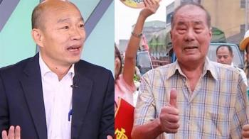 李佳芬父挺砂石業出狂言「韓國瑜看我大賺要選立委」