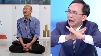 韓民調19%開始自毀 吳子嘉:恐輸200萬票