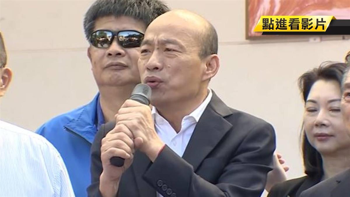 批韓國瑜無恥挨告 基進黨:是在稱讚他