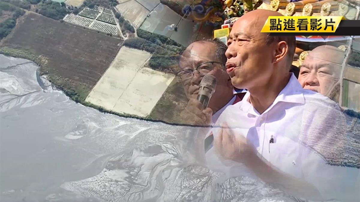 黃國昌秀空拍 疑回填廢棄物!國產署要查