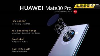 退出台灣?華為宣布取消MATE30 Pro上市