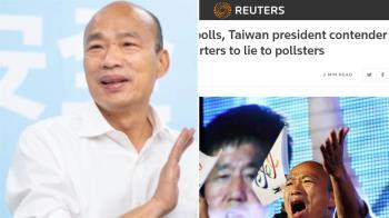 呼籲民調挺蔡 路透社:韓國瑜要支持者說謊