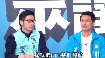 杜絕網軍 民眾黨張渝江想關「PTT」 鄉民爆怒:是紅衛兵?