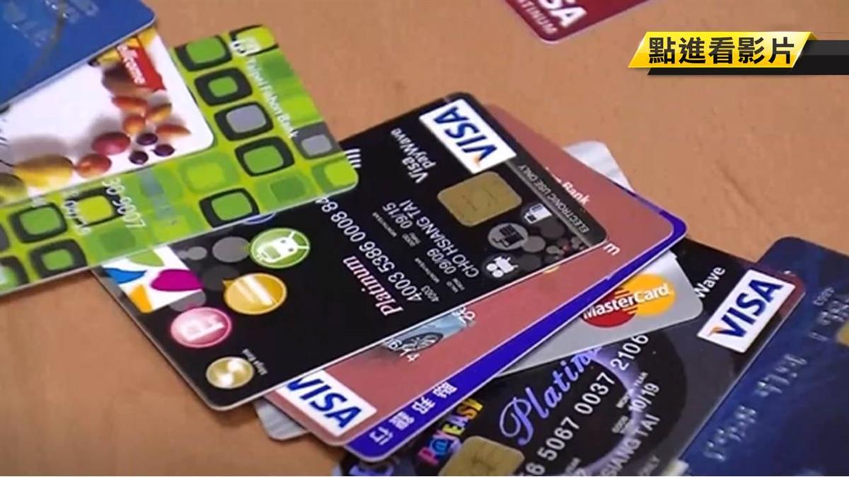 信用卡遭盜刷2萬 他繳完發現錢難討回
