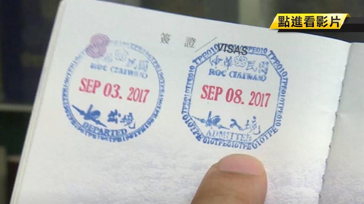 護照可避邪保平安?出入境戳章藏玄機
