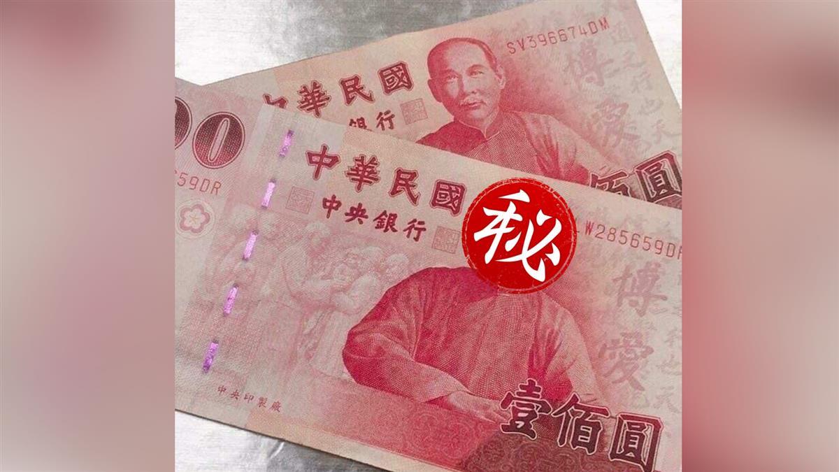 百元假鈔國父大變臉 她氣炸:長那麼醜