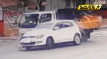 砰!轎車迴轉遭貨車撞 噴飛180度冒白煙