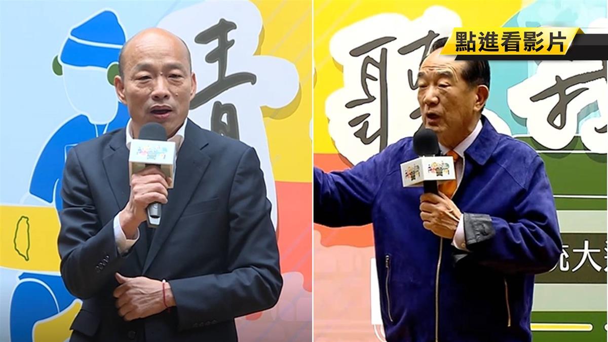 宋楚瑜出席青年論壇 談政策也嗆韓國瑜