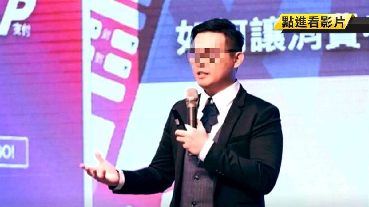 邀蕭敬騰唱春酒宴 新智付遭查獲吸金21億