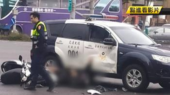 直行機車撞警車 騎士重傷控警未鳴笛閃燈