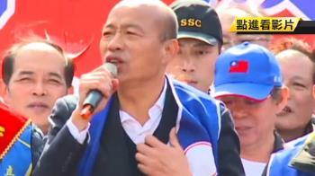 藍委抗議釀2傷 韓批外交部粗暴無禮